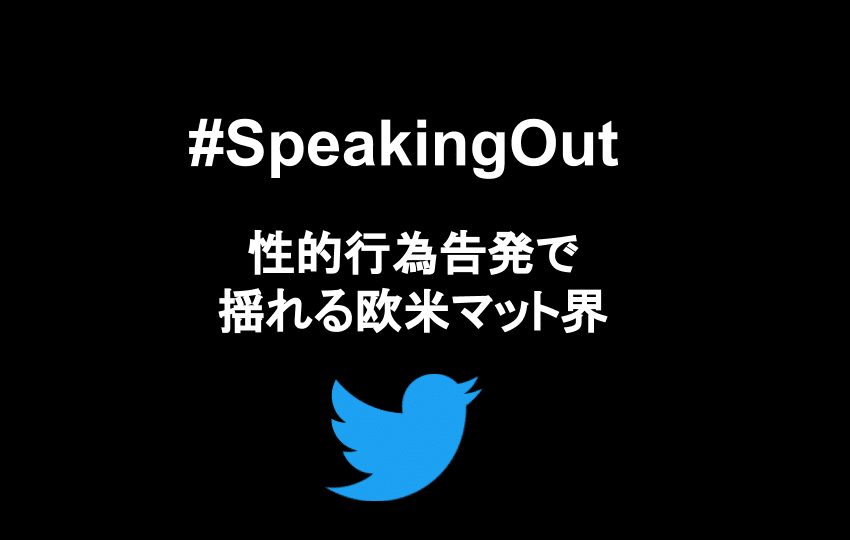 #SpeakingOut