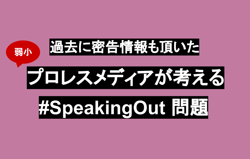 SpeakingOut問題